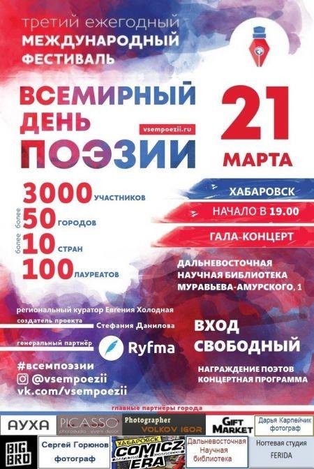 Фестиваль «Всемирный День Поэзии»