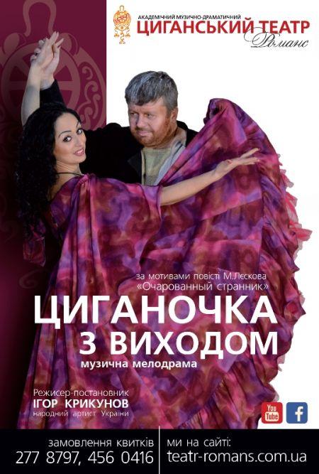 Цыганочка с выходом. Цыганский театр «Романс»