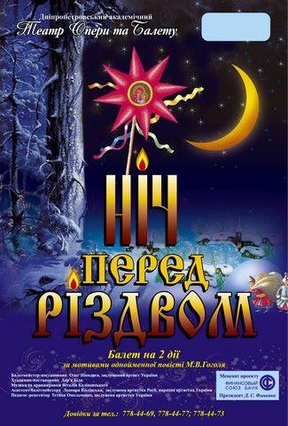 НОЧЬ ПЕРЕД РОЖДЕСТВОМ. Днепропетровский академический театр оперы и балета