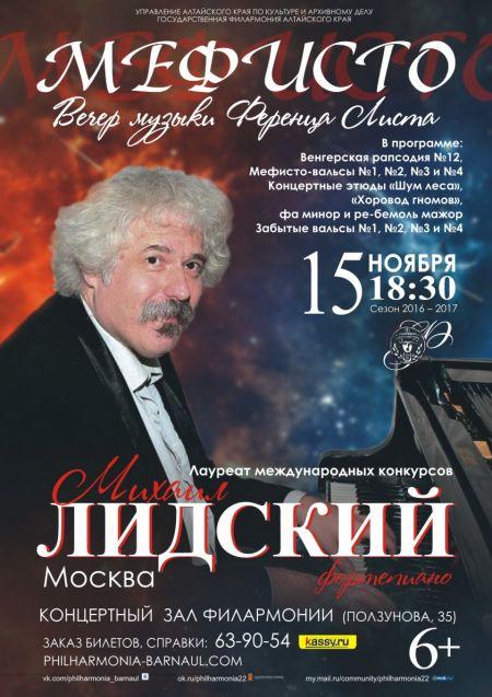 МЕФИСТО. Филармония Алтайского края