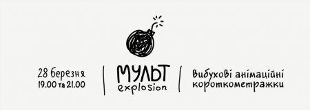 Кінопоказ МультExplosion 2013 у Львові
