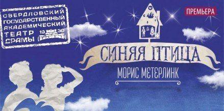 Спектакль Синяя птица. Свердловский государственный академический театр драмы