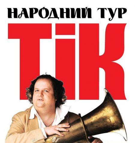 Юбилейный концерт группы ТИК 10 лет в г. Черкассы. 2015