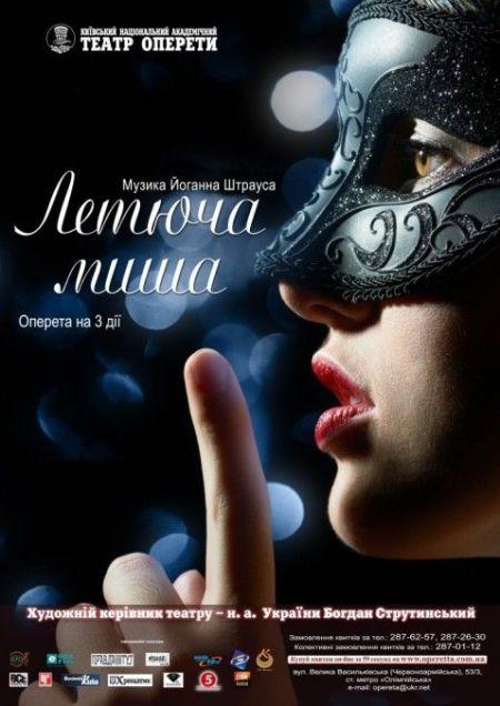 Летюча миша. Київський театр оперети