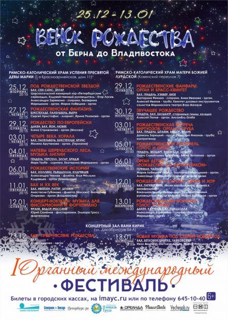 Фестиваль «Венок Рождества – от Берна до Владивостока»