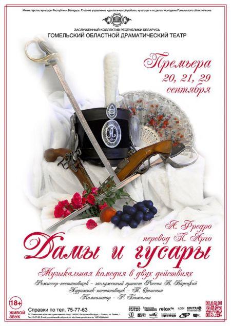 ДАМЫ И ГУСАРЫ. Гомельский драматический театр