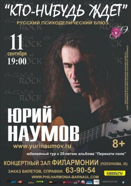 Концерт Кто-нибудь ждёт. Государственная филармония Алтайского края