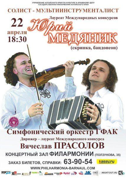 Концерт ЮРИЯ МЕДЯНИКА. Государственная филармония Алтайского края