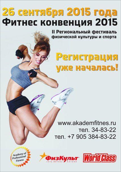Фестиваль физической культуры и спорта 2015