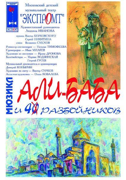 АЛИ-БАБА и 40 РАЗБОЙНИКОВ. Театр Экспромт