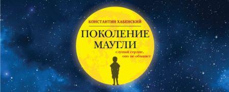 Спектакль Поколение Маугли. Кремлевский Дворец