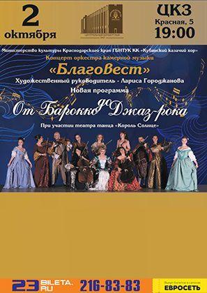 Концерт ансамбля Благовест