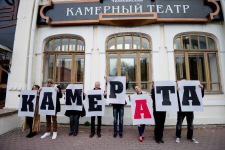 Фестиваль-конкурс камерных спектаклей «Камерата-2017»