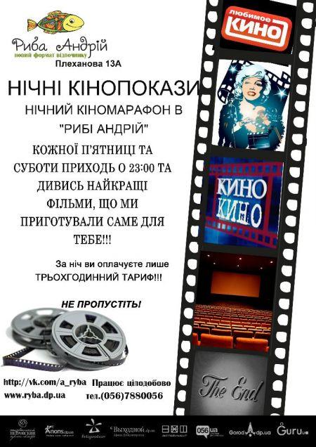 Нічні кіномарофони в Рибі Андрій