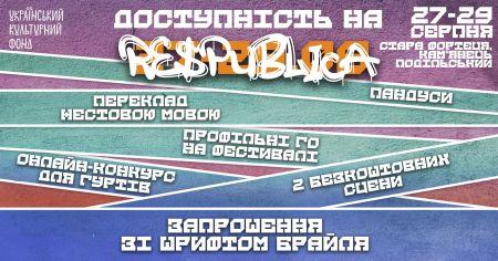 Фестиваль Respublica FEST 2021