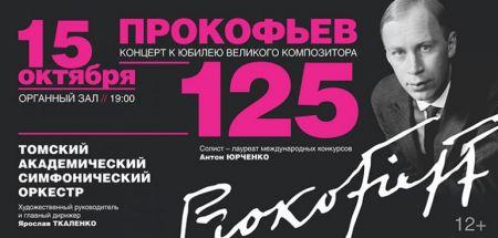 ПРОКОФЬЕВ-125. Томская филармония
