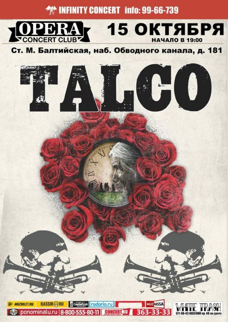 Концерт группы Talco