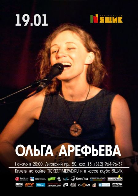 Ольга Арефьева в Санкт-Петербурге