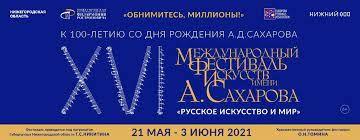 Фестиваль имени А.Сахарова 2021