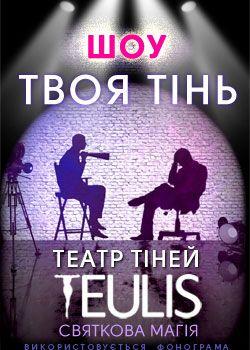Театр теней Teulis в Израиле