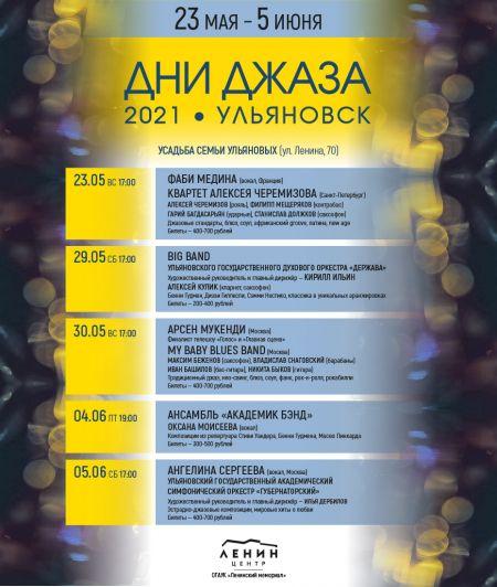 Джазовый фестиваль в Ульяновске