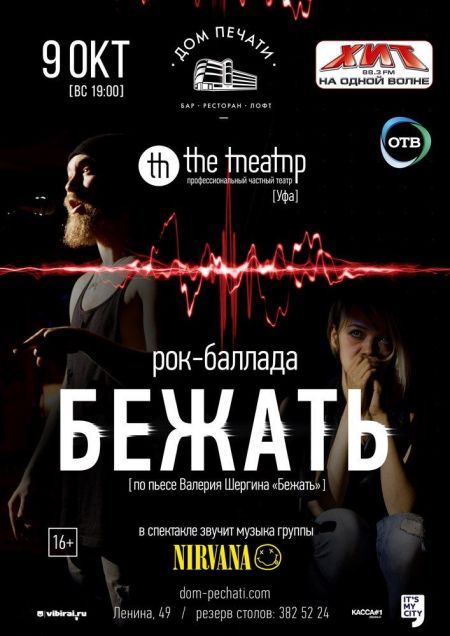Спектакль «Бежать». the Театр