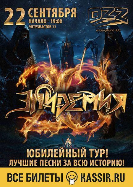Группа Эпидемия в Челябинске