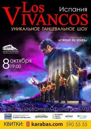 Шоу от Los Vivancos