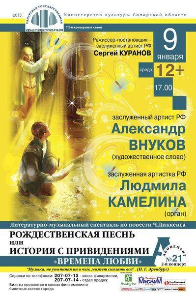 Литературно-музыкальный спектакль «Рождественская песнь или История с привидениями» в Самарской государственной филармонии