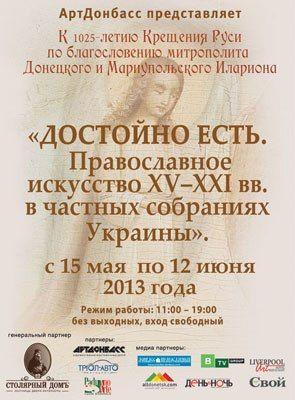 Выставка «Достойно есть» в галерее «Арт-Донбасс» (15.05-12.06.2013)