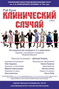 Клинический случай. Пензенский театр им. А. В. Луначарского