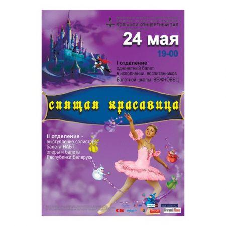 Вечер балета. Белорусская государственная филармония