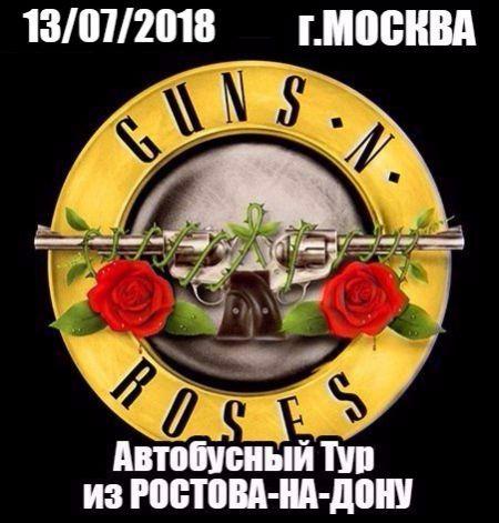Концерт Guns N' Roses. Тур из РнД в Мск