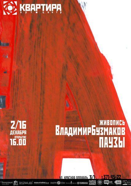 Выставка живописи ПАУЗЫ Владимира Бузмакова