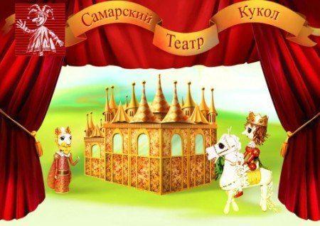 НОВЫЕ ПРИКЛЮЧЕНИЯ КОЛОБКА. Самарский театр кукол