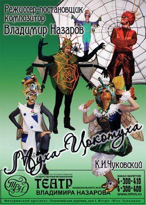 """Спектакль """"Муха-Цокотуха"""". Театр Назарова"""