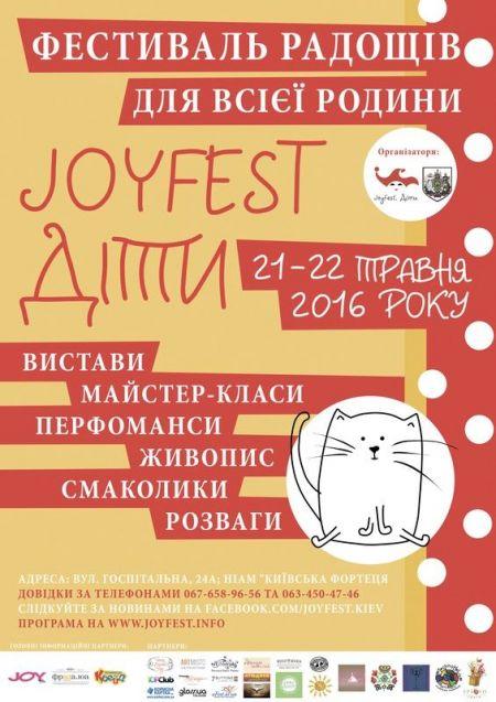 JoyFest.Діти-2016