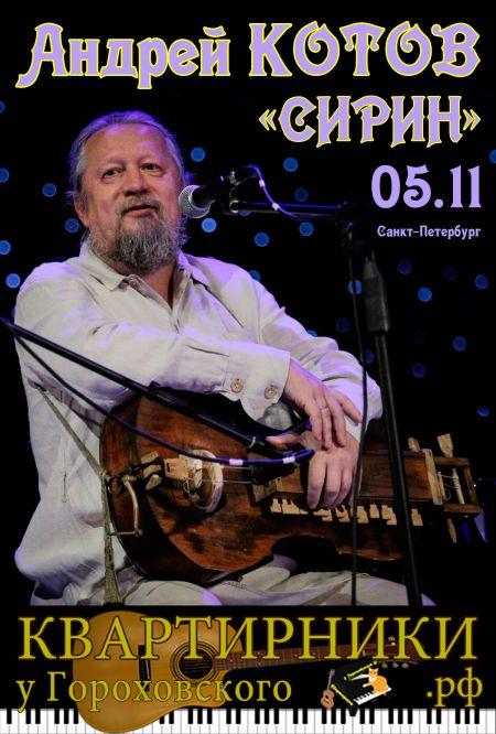 Сольный концерт Андрея КОТОВА