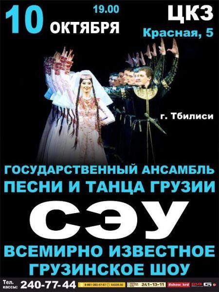 Ансамбль песни и танца Грузии СЭУ