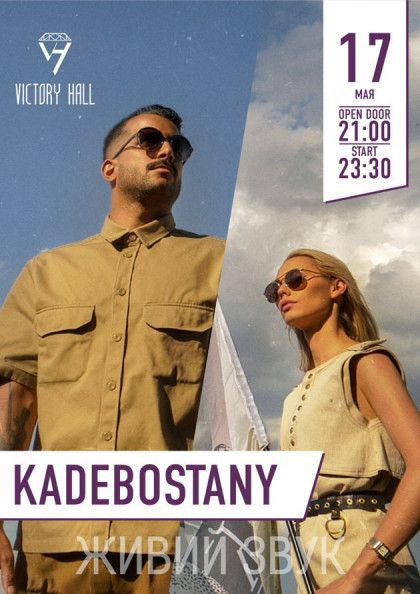 Концерт Kadebostany в Харькове