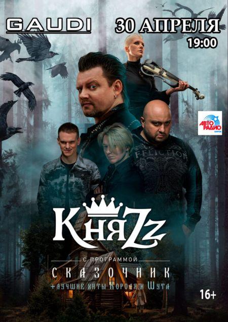 Концерт группы КняZz в г. Киров