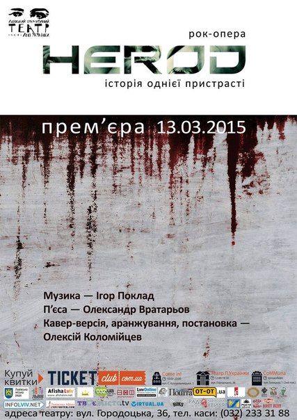 Ірод (Herod). Львівський драматичний театр імені Лесі Українки