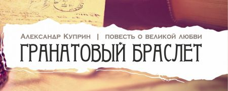 ГРАНАТОВЫЙ БРАСЛЕТ. Новосибирский театр под руководством Сергея Афанасьева