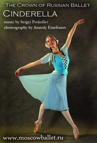 Спектакль «Золушка». Корона русского балета
