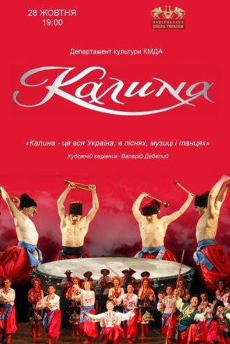 Концерт ансамбля Калина