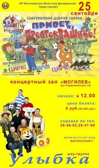 """Спектакль """"Привет из Простоквашино!"""""""