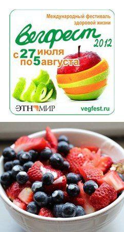 Кулинария на Фестивалях Путь к Себе & Вегфест-2012 (27 июля - 5 августа)