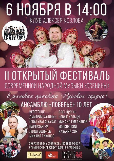 Фестиваль «Осенины». Клуб Алексея Козлова