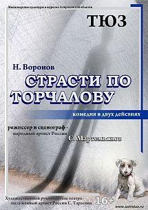 Страсти по Торчалову. Томский ТЮЗ