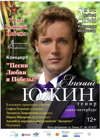 Евгений Южин. Мурманская областная филармония. 2015